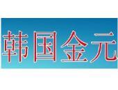 金元韩式托玛琳汗蒸房诚招全国代理加盟商
