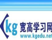 宽高学习网:中国十佳品牌网络教育机构