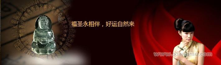 中国开光真玉——福圣真玉连锁专卖店招商加盟_1