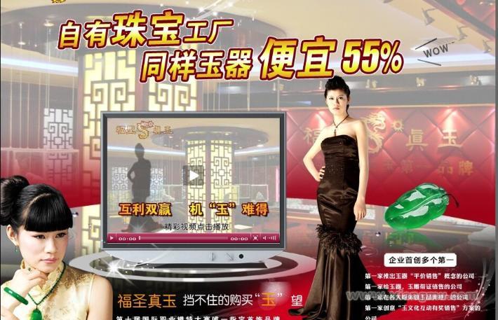 中国开光真玉——福圣真玉连锁专卖店招商加盟_3