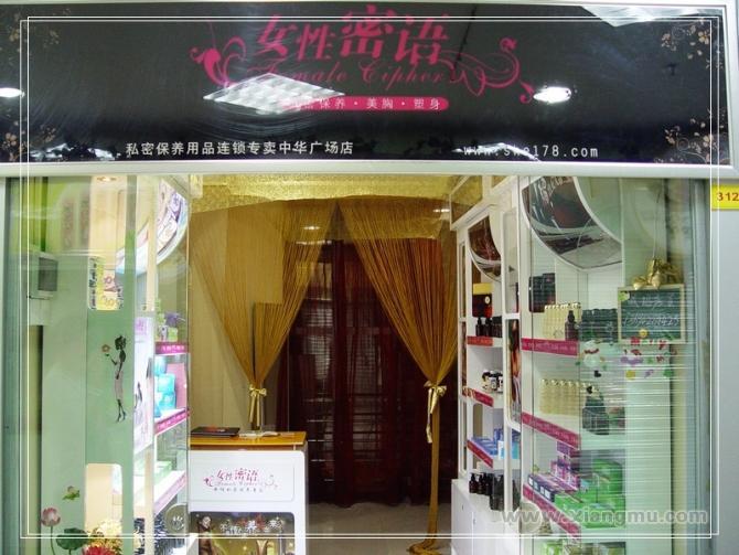 中国女性私密保养——女性密语保养用品连锁专卖店招商加盟_4