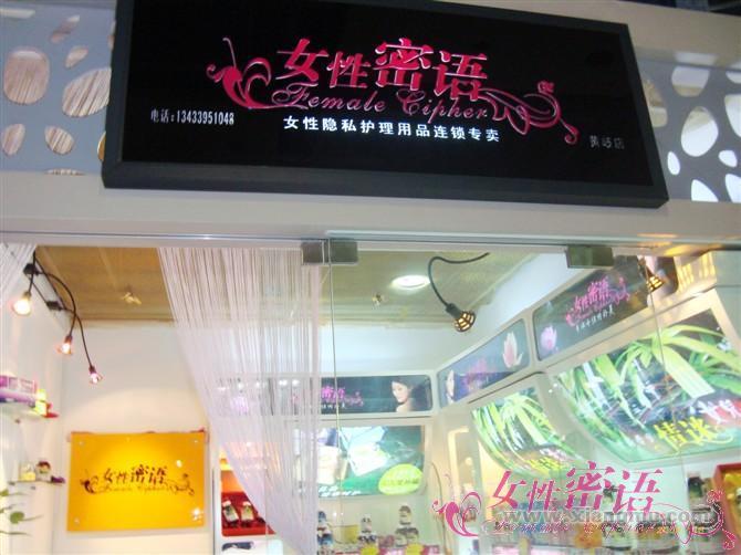 中国女性私密保养——女性密语保养用品连锁专卖店招商加盟_5