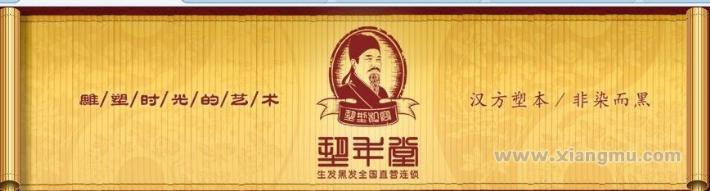 青丝雅集生黑发直营连锁店全国招商加盟_2