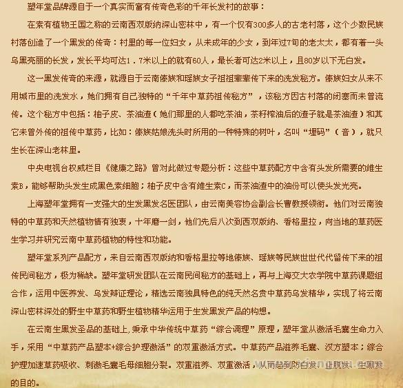 青丝雅集生黑发直营连锁店全国招商加盟_5