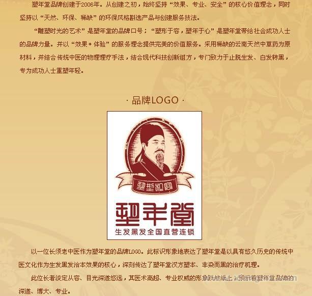 青丝雅集生黑发直营连锁店全国招商加盟_7