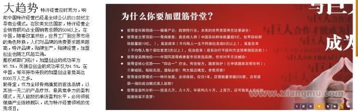 中醫藥骨病康復品牌——筋骨堂藥業直營連鎖店全國招商加盟_8