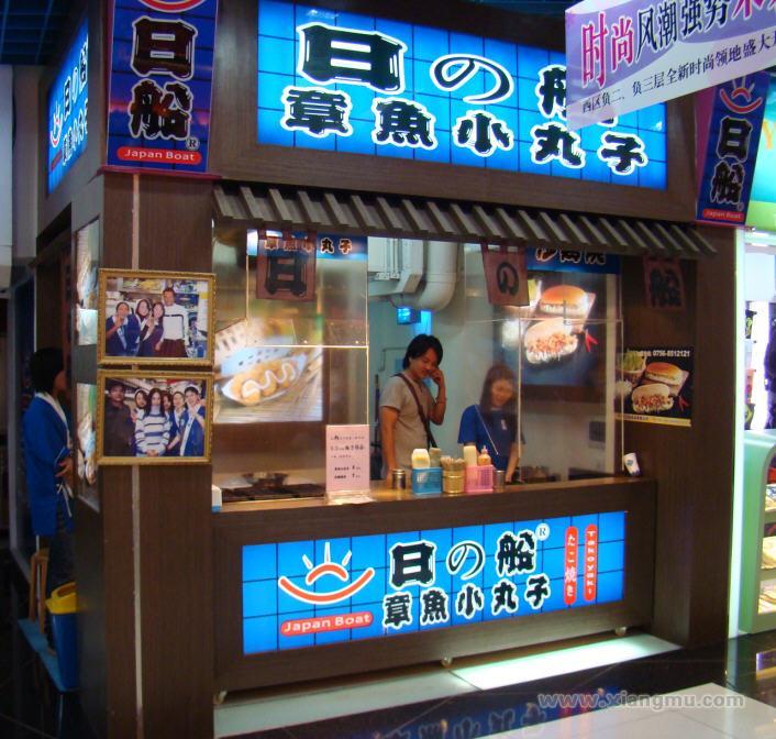 日の船章鱼小丸子休闲小吃连锁专卖店全国招商加盟_4