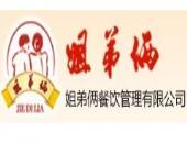 姐弟俩土豆粉小吃餐饮连锁店全国招商加盟