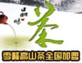 雪峰高山茶茶叶连锁专卖店