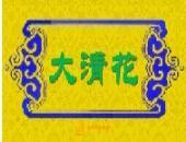 大清花饺子馆
