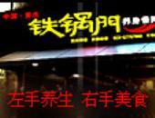 重庆铁锅门养身香辣馆连锁店全国特许加盟
