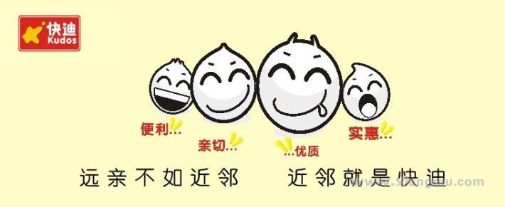 快迪便利连锁店全国招商加盟_1