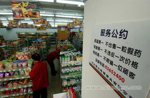 河北国大36524便利店全国招商加盟_2