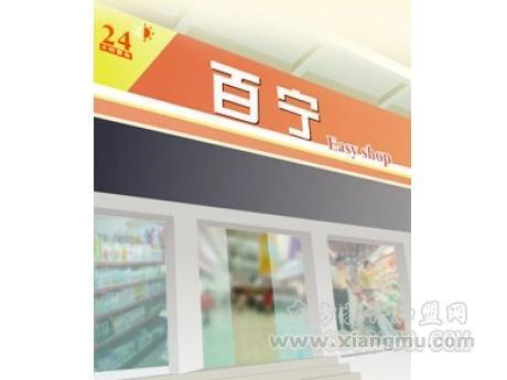 南宁百宁便利连锁店全国招商加盟_1
