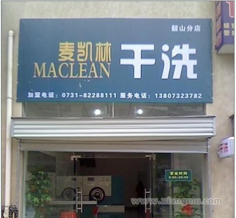 麦凯林洗衣干洗连锁店全国招商加盟_2
