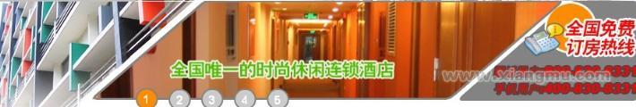 佳园时尚休闲经济型连锁酒店全国招商加盟_1