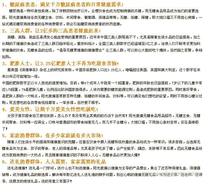 陽光麥康無糖食品連鎖專賣店招商加盟_6