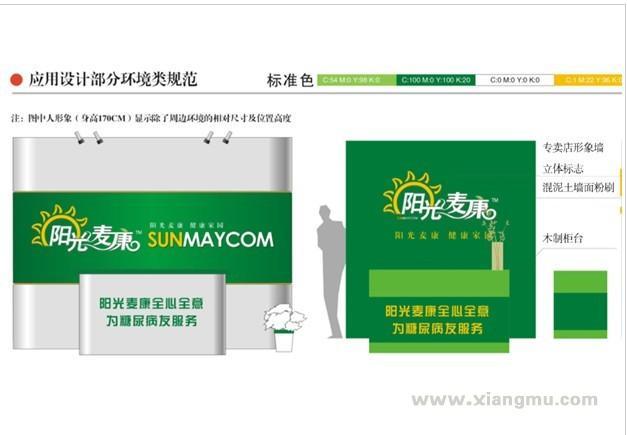 陽光麥康無糖食品連鎖專賣店招商加盟_4