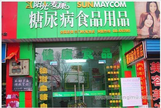 陽光麥康無糖食品連鎖專賣店招商加盟_5