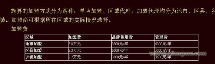 旗昇747火锅鱼餐饮连锁加盟店招商加盟_5