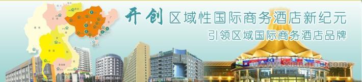 城市便捷经济型连锁酒店特许招商加盟_8