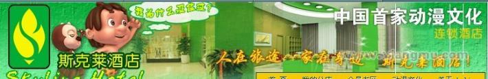 中国动漫文化连锁酒店——远洋斯克莱商务型连锁酒店特许招商加盟_1