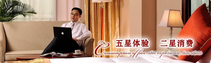 维也纳酒店——中国唯一为加盟店提供承诺保证的酒店品牌_3