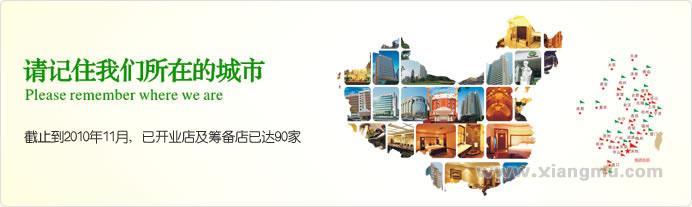 维也纳酒店——中国唯一为加盟店提供承诺保证的酒店品牌_4