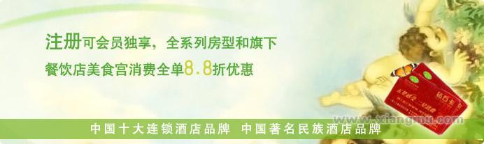 维也纳酒店——中国唯一为加盟店提供承诺保证的酒店品牌_5