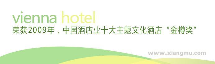 维也纳酒店——中国唯一为加盟店提供承诺保证的酒店品牌_7