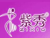 紫秀内衣连锁专卖店