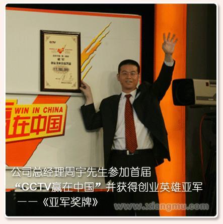 香港体会内衣——行业内获得IDG、软银、今日集团等风投的企业_2
