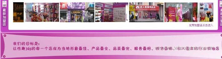 性趣365成人用品連鎖店加盟全國招商_4