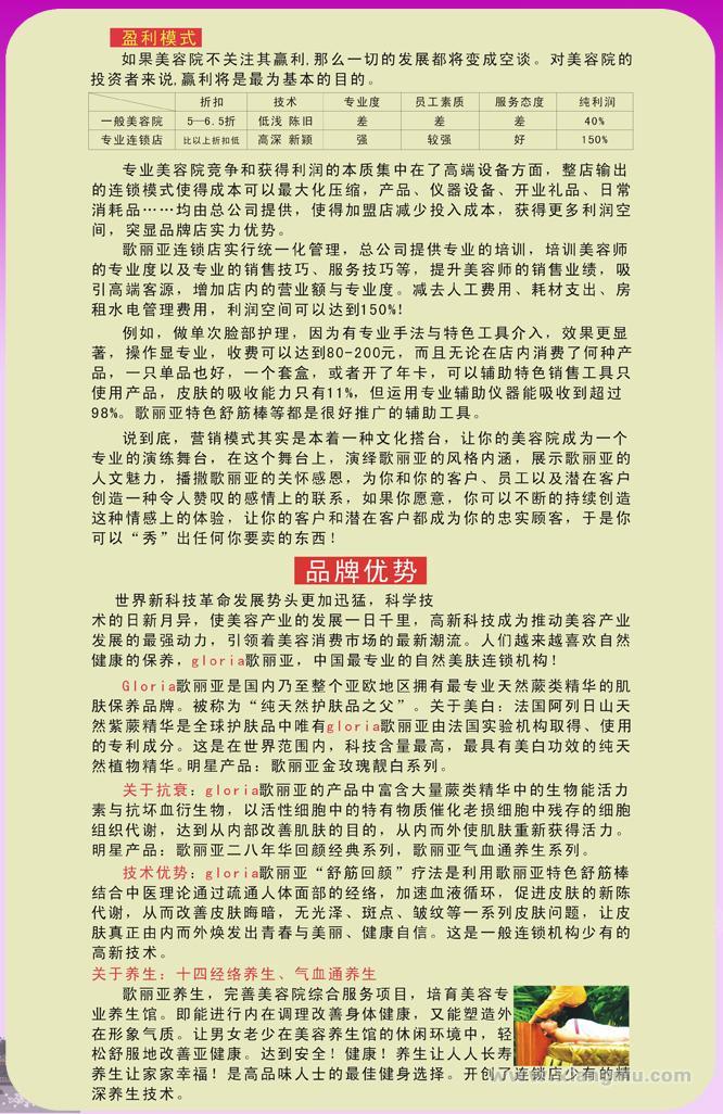 爱情歌利亚美容院加盟连锁店全国招商_7