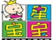 星宝宝儿童摄影连锁店全国招商加盟