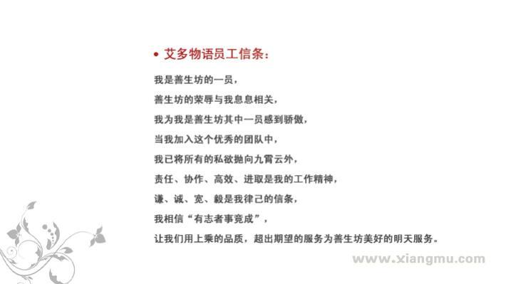艾多物语蛋糕连锁店全国招商加盟_5