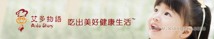艾多物语蛋糕连锁店全国招商加盟_11