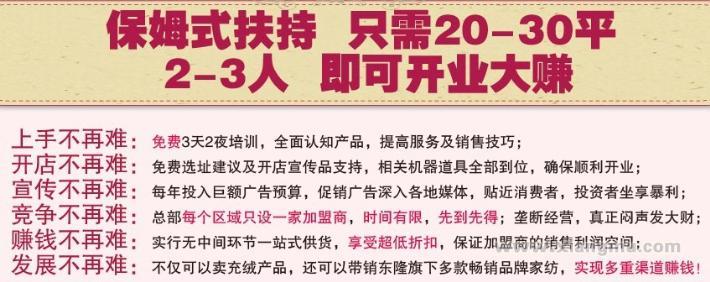 东隆羽绒之家羽绒服加盟连锁店全国招商_8