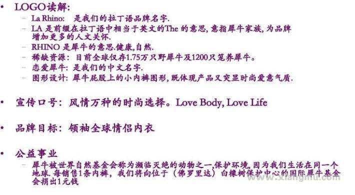 恋爱犀牛情侣内衣加盟连锁店全国招商_6
