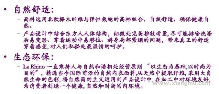 恋爱犀牛情侣内衣加盟连锁店全国招商_12