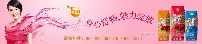 卡依之果汁招商代理诚征全国经销商_8