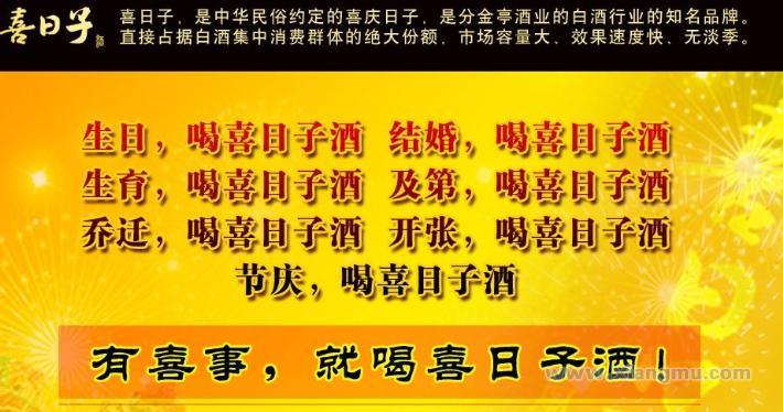 喜日子酒招商代理诚征全国经销商_3