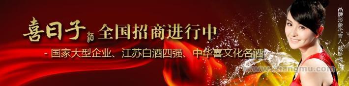 喜日子酒招商代理诚征全国经销商_5