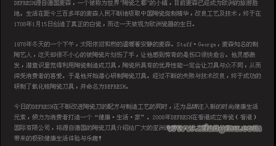 帝瓷陶瓷刀加盟代理全国招商_3