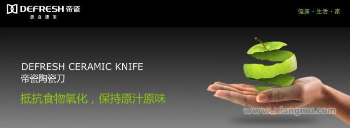 帝瓷陶瓷刀加盟代理全国招商_4