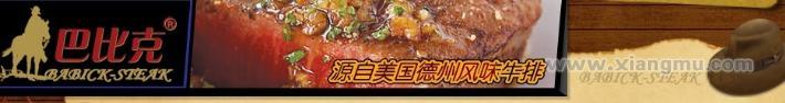 巴比克牛排加盟连锁店全国招商_1