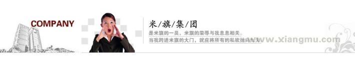 米旗蛋糕连锁店全国招商加盟_2