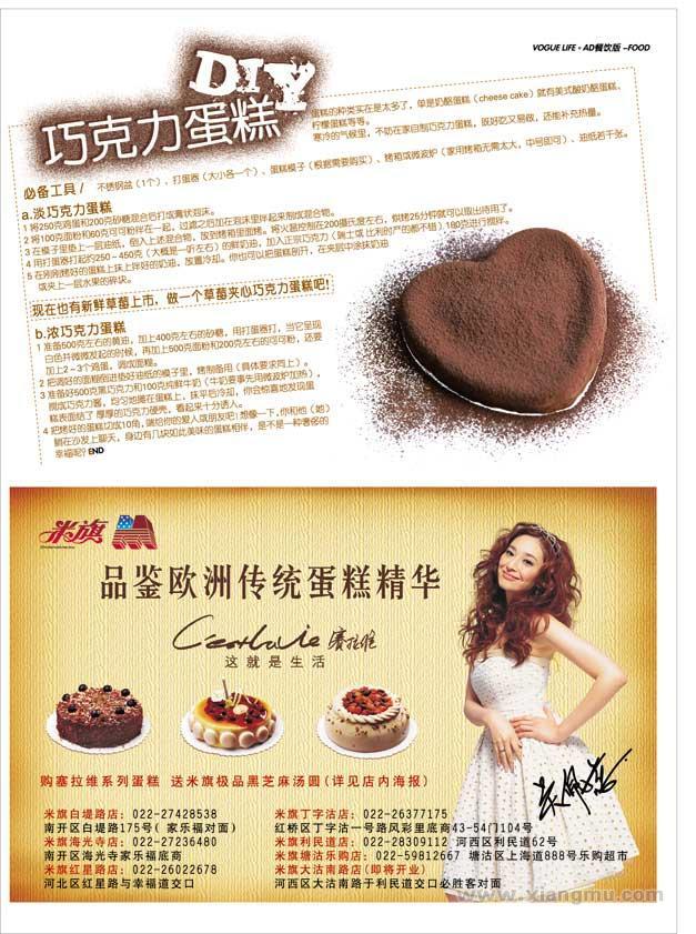 米旗蛋糕连锁店全国招商加盟_5