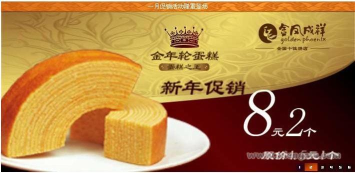 金凤成祥蛋糕连锁店全国招商加盟_1