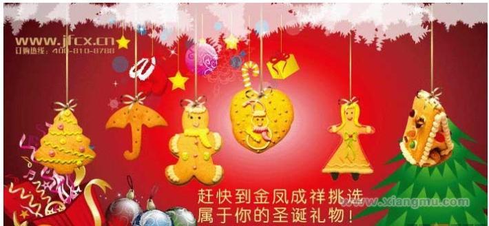 金凤成祥蛋糕连锁店全国招商加盟_4